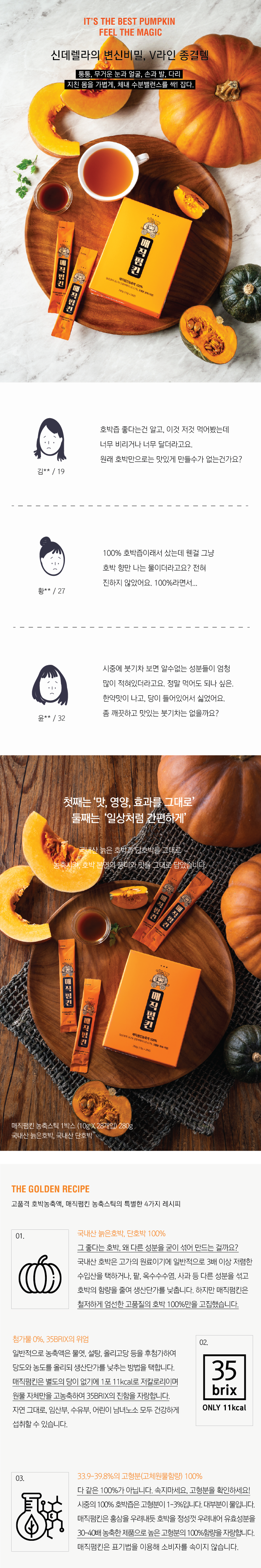Highly concentrated pumpkin juice stick 1